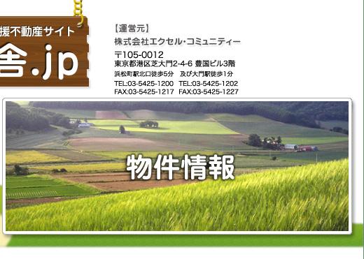 田舎暮らし 物件 不動産 兵庫 奈良 大阪 京都 三重 近畿 関西