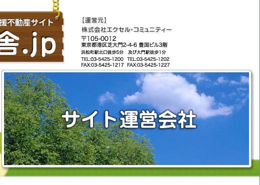 田舎暮らし 物件 不動産 兵庫県 奈良県 大阪 京都 三重県